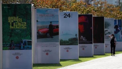釜山国际电影节明日开幕