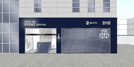 韩GS加德士携手宜家推出加油站提货新体验