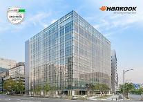 ハンコックタイヤ、Ecovadis CSR評価の上位1%企業