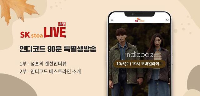 SK스토아, 쇼핑라이브에 배우 성훈 뜬다…콘텐츠·혜택 풍성
