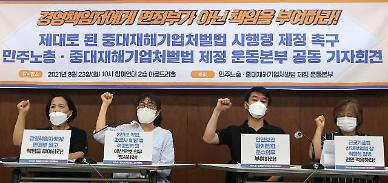 [2021 국감] 부실한 특별근로감독…건설사 10곳 중 4곳 중대재해 되풀이