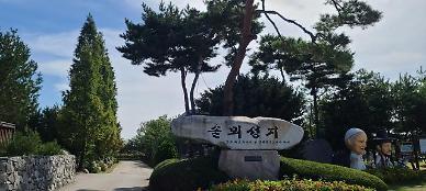 [기수정의 여행 in] 가을에 걷고 싶은 길…김대건 신부 숨결 깃든 버그내 순례길
