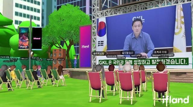 """그랜드코리아레저 """"온라인 시민참여 혁신단 발대식은 메타버스에서"""""""