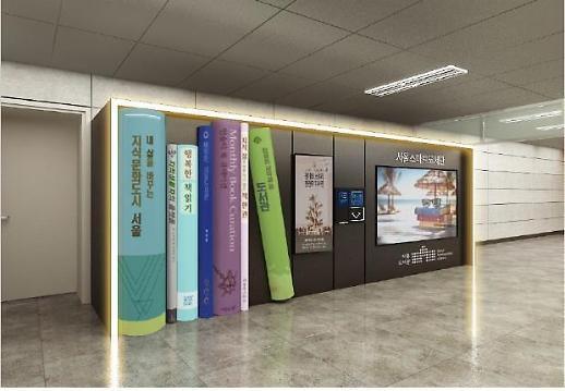 全年无休自助借阅 智能图书馆亮相地铁市厅站