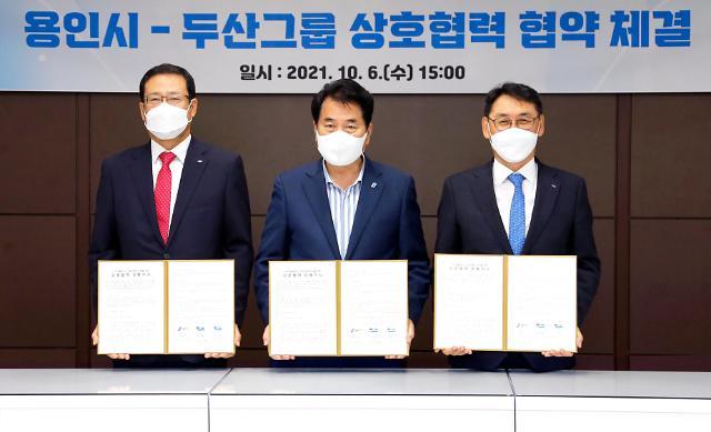 두산, 경기도 용인에 첨단기술 R&D센터 건립