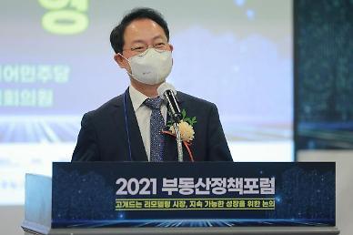 """[2021 국감]""""LH, 퇴직자에게 감정평가 전관특혜 줬다"""""""