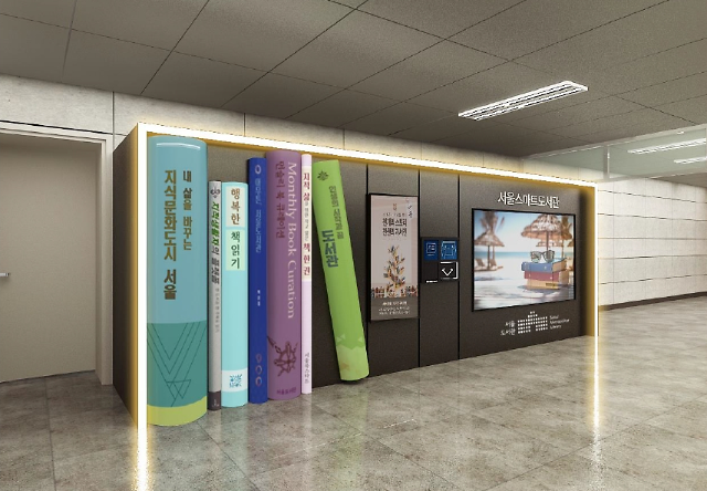 Seoul Library starts automated book rental service at subway station