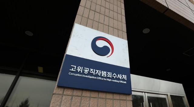 공수처, 이재명 경기지사 대장동 의혹 고발건 검찰 이첩