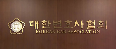 변협, 변호사 소개 플랫폼 가입 회원 대상 특조위 발족