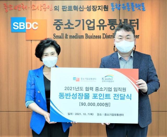 한국수자원공사, 물산업 협력 중소기업에 복지지원금 전달