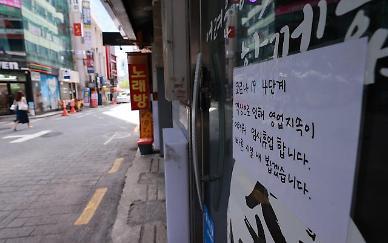 KDI 한국경제 회복세 둔화…하방 위험성 커져