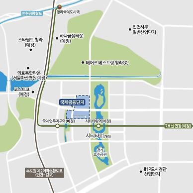 청라국제도시, 국제금융단지 개발 본격화…서울 교통망도 개선