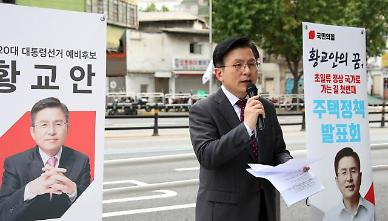 """황교안, 윤석열 미신 논란에 """"전도 해보겠다"""""""