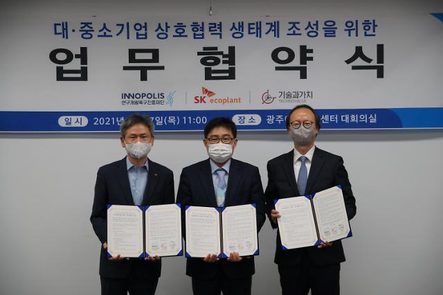 SK에코플랜트, '대중소 과학기술 상생플랫폼' 운영 협약 맺어