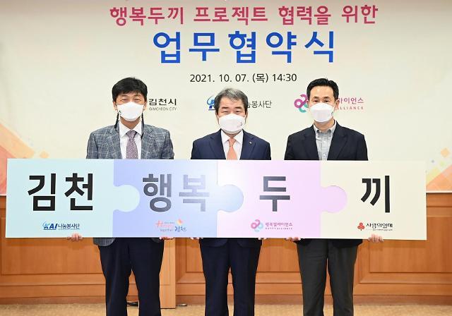SK 행복얼라이언스·김천시·KAI, 행복두끼 프로젝트로 결식우려아동 지원