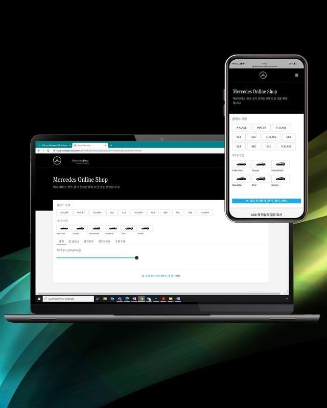 E-클래스도 클릭으로…벤츠, 온라인 신차 판매 시작