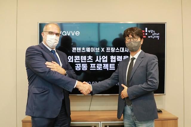 웨이브, 프랑스대사관과 콘텐츠 교류 협력…프랑스 드라마 페스티벌 개최