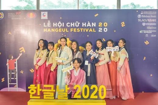 Sinh viên khoa tiếng Hàn trên khắp Việt Nam tham gia sự kiện kỷ niệm Hangeul-nal theo hình thức trực tuyến
