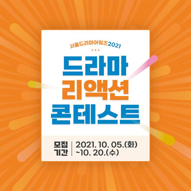 Seoul International Drama Awards holds drama reaction contest