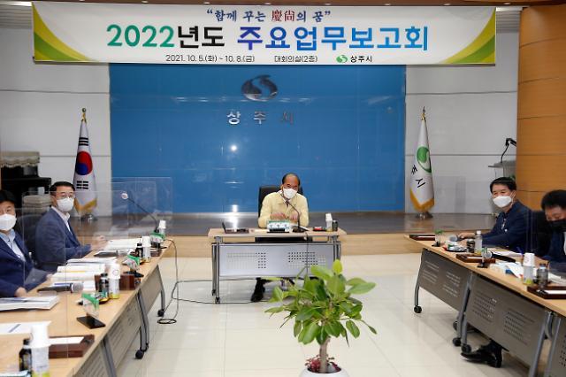 상주시 '2022년도 주요업무 보고회' 개최