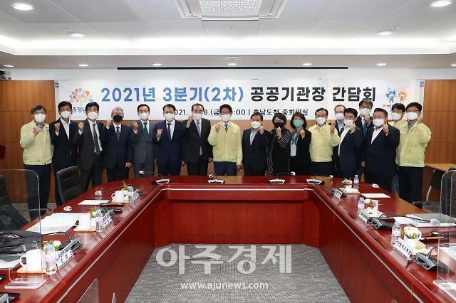 충남도, 공공기관별 주요 업무 공유·점검