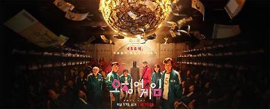'오징어게임' K콘텐츠 열풍이 마냥 기쁘지 못한 이유
