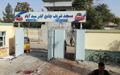 아프간 시아파 모스크서 폭탄테러…IS-K 우리가 배후