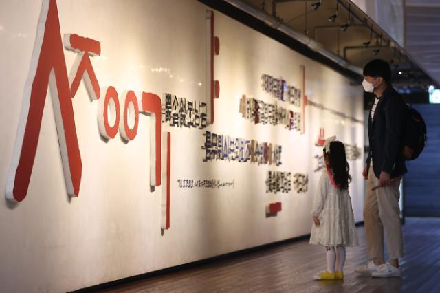한글날 맞아 한국어AI 경진대회…네이버·KT 후원