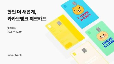카카오뱅크, 라이언·춘식 등 새 디자인 체크카드 4종 공개
