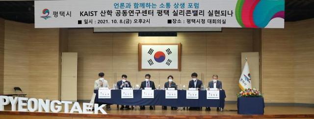 평택시,  'KAIST 산학 공동연구센터 평택 실리콘밸리 실현되나' 토론회 개최