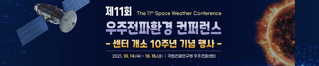 우주전파재난 대응전략 논의한다, 제11회 우주전파환경 컨퍼런스 개최