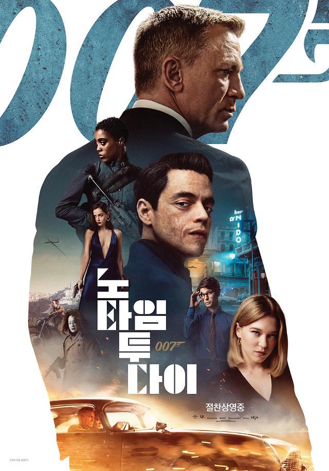 007 노 타임 투 다이, 개봉 13일 만에 100만 돌파