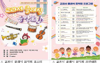 서울시, 연말까지 69개교 초등생 공연관람 지원