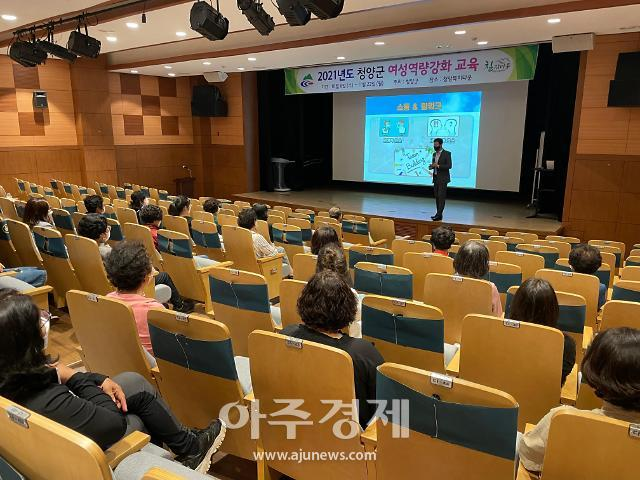 청양군, 11월까지 여성 역량강화 프로그램 운영