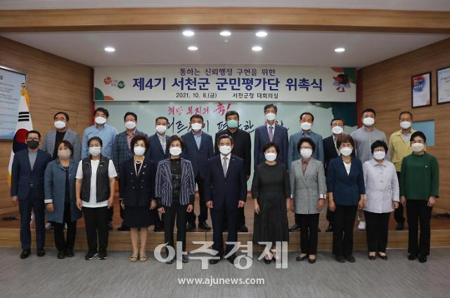 서천군, 통하는 신뢰행정 제4기 군민평가단 출범