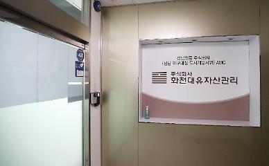 [단독]성남시민들, 화천대유·천화동인 1~3호 해산명령 신청해