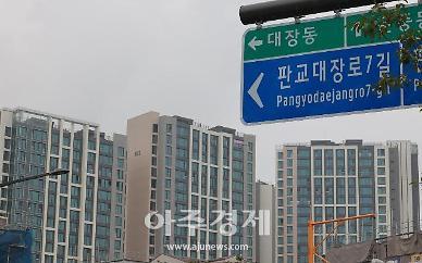 논란의 땅 대장지구 아파트값 고공행진