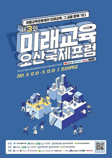오산시, 내달 13일 제3회 미래교육 오산국제포럼 개최 결정