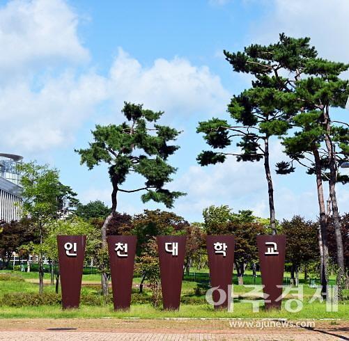 인천시 연수구의회, 국립 인천대 공공의대 설립 촉구 결의