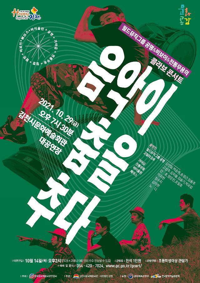김천시 문화예술회관, 공명&비보이&전통무용의 콜라보 콘서트 '음악이 춤을 추다' 개최