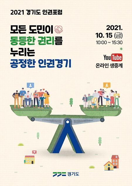 경기도, 오는 15일 '2021년 인권포럼' 개최…노동·주거·안전권 논의