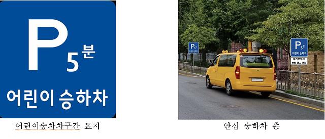 서울시, 이달 21일부터 스쿨존 전 구간 주·정차 전면 금지