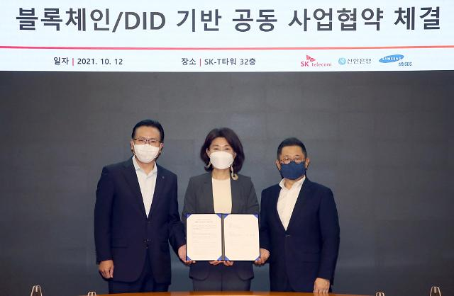 SKT, 신한은행·삼성SDS와 DID 경쟁력 강화…ICT·금융 융합사업 발굴