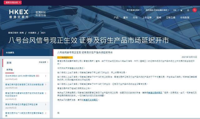 홍콩 증시, 태풍 경보에 증시 개장 지연될 듯