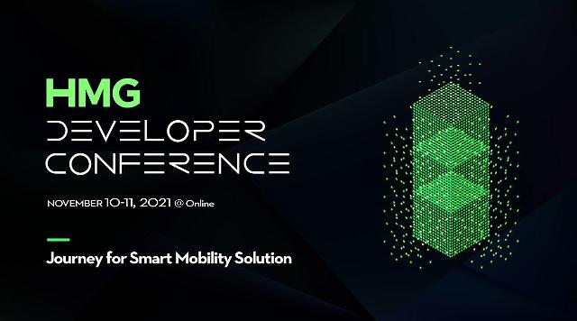 현대차그룹, 11월 첫 HMG 개발자 콘퍼런스 개최…소통부터 채용상담까지