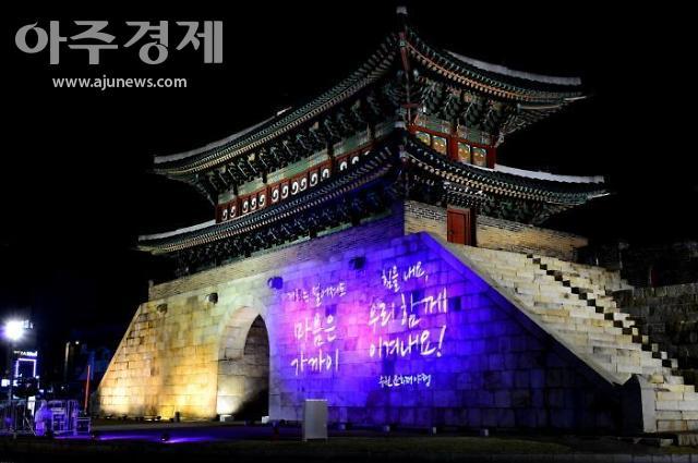 가을밤, 기억의 문을 연다...수원시, '2021 수원 문화재 야행' 개최