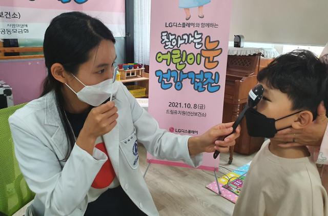 LG디스플레이, 세계 눈의 날 맞아 미취학 아동 무료 안과 검진 지원