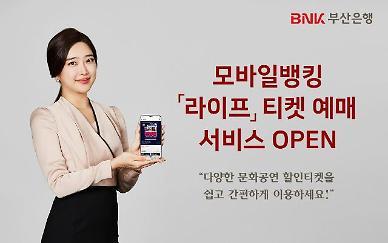 부산은행, 모바일뱅킹 티켓 예매 서비스 라이프 오픈