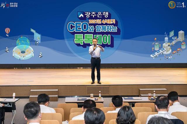 """광주은행, 4분기 경영전략회의…송종욱 은행장 """"디지털 혁신"""" 강조"""