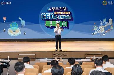 광주은행, 4분기 경영전략회의…송종욱 은행장 디지털 혁신 강조